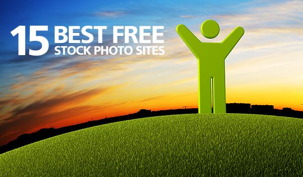 15个最佳免费的图片网站