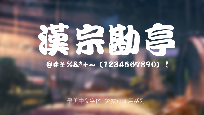 不要瞎找了,免费可商用的中文字体我都帮你整理好了!